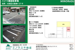 ハイツ瀬島駐車場(バイク)募集図面